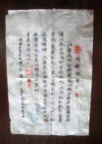 工艺美术师卢伟萍为 紫砂大彬提梁壶  手写证明一页