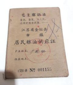 语录居民粮油购买证,品如图.
