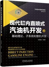现代缸内直喷式汽油机开发(上)基础理论、子系统和整机开发