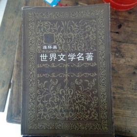 世界文学名著连环画(15册全)