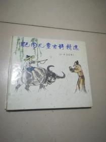 配图儿童古诗精选 1-8合订本 精装