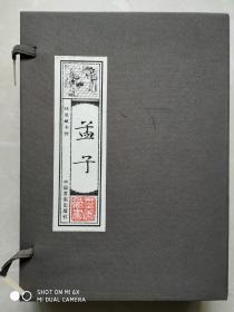 线装藏书馆孟子(大开本.全四卷)