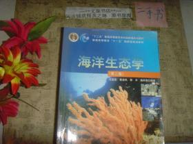 海洋生态学 第三版》前面扉页有字迹