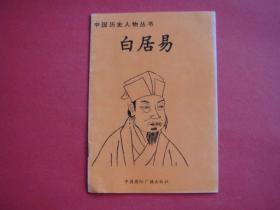 中国历史人物丛书(白居易)