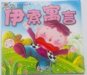 中国儿童最喜爱的书 伊索寓言(彩图注音)童乐编绘 江浙沪皖满50元包邮快递!