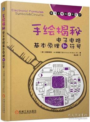 手绘揭秘电子电路基本原理和符号