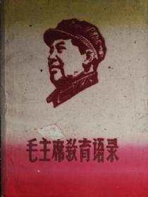 毛主席教育语录