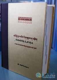 海南州地名文化释义 藏汉对照