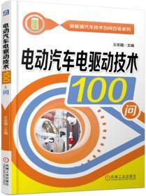 电动汽车电驱动技术100问/新能源汽车技术百问百答系列