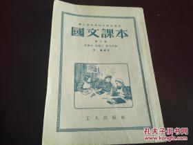 《国文课本》(第三册)