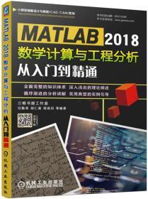 MATLAB2018数学计算与工程分析从入门到精通