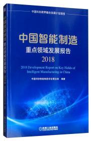 中国智能制造重点领域发展报告(2018)