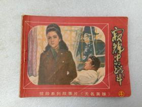 连环画 寂静中的战斗 无名英雄4 北京出版社 1981年1版1印