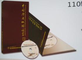 《中国历史地理论丛》(1-110辑)光盘版