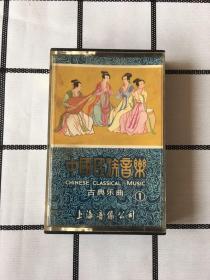 老磁带(中国民族音乐1古典名曲)