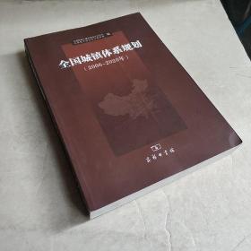全国城镇体系规划研究2006-2020年