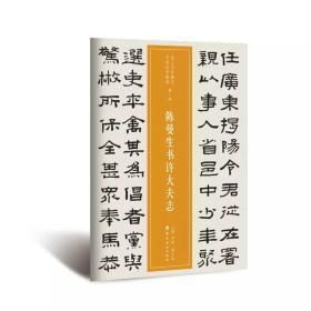 三百年稀见名家法书集粹 / 陈曼生书许大夫志 陈鸿寿