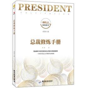 总裁修炼手册