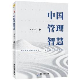 中国管理智慧