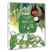 鹰背上的小鸟(美绘注音版)/汤素兰智慧童年书 9787532894871