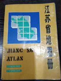 江苏省地图册(96年7月改版1印)