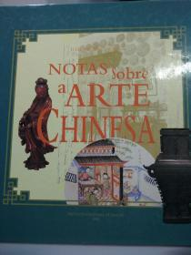 NOTAS SOBRE A ARTE CHINESA(12开精装)