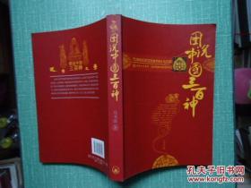 图说中国三百神(小16开)