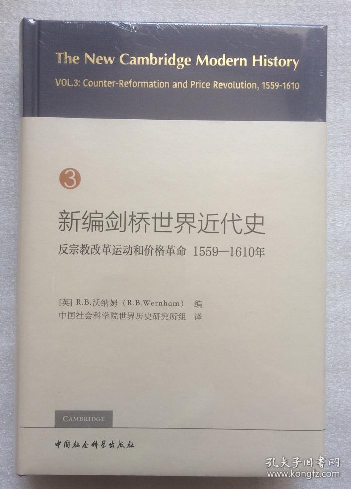 新编剑桥世界近代史第3卷-(反宗教改革运动和价格革命:1559-1610年)