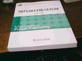 高等学校项目管理系列规划教材:现代项目质量管理,项目时间管理,项目成本管理,企业项目管理,系统工程导论,项目风险管理,项目范围管理(7本合售)