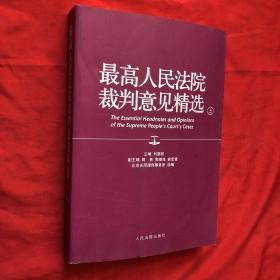 最高人民法院裁判意见精选(上)