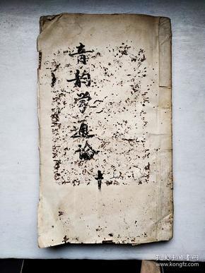 石印本,衡阳马宗霍,音韵学通论,卷一到卷三