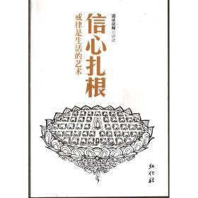 信心扎根 戒律是生活的艺术 道证法师 弘化社 正心缘结缘佛教用品法宝书籍