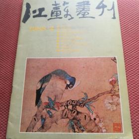 江苏画刊1982--2