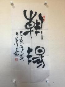 徐梦嘉-书画篆刻家-《朝阳》