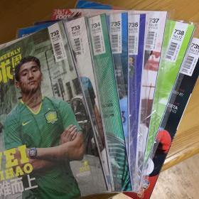 足球周刊[732~739期]共3册(剩余736、737、739其余已售)