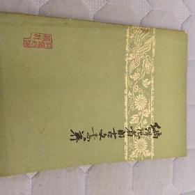 编辑记者的古文素养           江汉石油报社