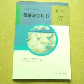 九年级化学下册,教师教学用书