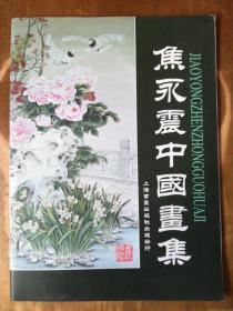 焦永震中国画集