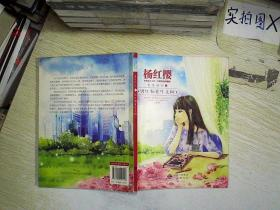 杨红樱校园成长小说(中英双语珍藏版  ):女生日记5  男生与女生之间