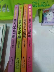 历史的机会丛书:假如这不是明朝/假如这不是唐朝/假如这不是先秦/假如这不是宋朝(4本合售)