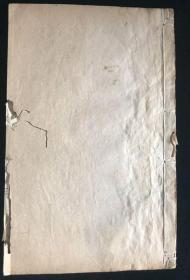 明刻本 《独断》 汉代蔡邕撰写的一本关于皇室对服饰等级的规定,以及对重要节日的释义和汉代历代皇帝更迭的始末和封谥的记述性资料。为后世研究汉史提供了有力考据。原装一册全!