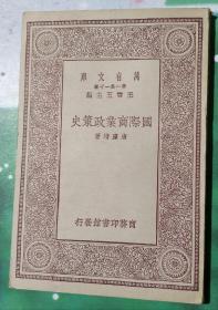 《国际商业政策史》,商务万有文库