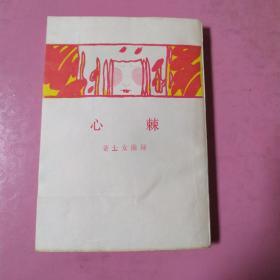 棘心 上海北新书局版