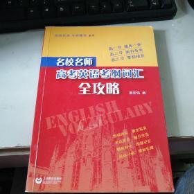 名校名师:高考英语考纲词汇全攻略