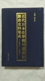 近代日本在华报刊通信社调查史料集成1(1909-1941 16开精装)