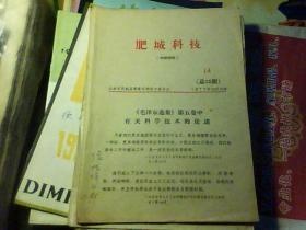 怀旧  肥城科技 14 (总35期) 《毛泽东选集》第五卷中有关科学技术的论述