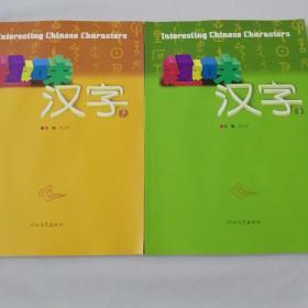 趣味汉字(全上.下册)