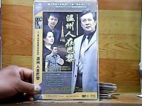 温州人在巴黎 ;2碟装DVD【国语发音中文字幕】