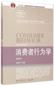 消费者行为学(第四版)9787565418044