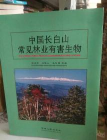 中国长白山常见林业有害生物